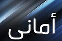 أماني اسم عربي أصيل وهو جمع أمنية