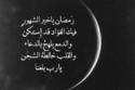 رمضان ياخير الشهور