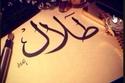 طلال بالخط العربي بطريقة جميلة