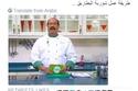 السخرية من عرض البطاريق في مصر