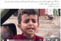 تعليق أصالة عن صوت الطفل اليمني