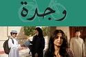 الفيلم السعودي وجدة