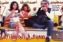 الفيلم المصري صعيدي في الجامعة الأمريكية