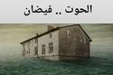 برج الحوت