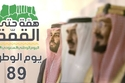 فيديو وصور: هذا سر شعار اليوم الوطني السعودي الـ89 همة حتى القمة