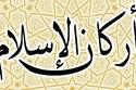 أركان الإسلام