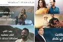 صور تعليقات مضحكة للغاية تلخص حصاد أول أسبوع لمسلسلات رمضان 2017