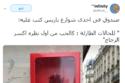 صندوق طوارئ الحب في باريس