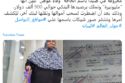 قصة السيدة وفاء عوض