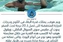 ويم هوف.. يسبح في البحيرات المتجمدة