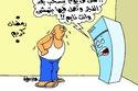 صور: أطرف 22 كاريكاتير عن تصرفاتنا في رمضان.. هذا ما نفعله في العمل