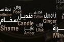 أشهر الكلمات الإنجليزية التي يعود أصلها إلى كلمات من اللغة العربية