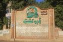 قرية أبو تشت في صعيد مصر
