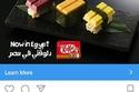 خبر أن كيت كات السوشي اليابانية سيتم بيعها في مصر
