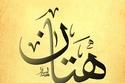 لم يتم يذكر اسم هتان في القرآن الكريم ولا في السنة النبوية