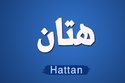 اسم هتان معناها سقوط الأمطار وتتابعها