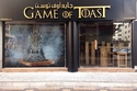 """بالصور: """"جيم أوف توست"""" مطعم إماراتي سيدخلك عالم Game of Thrones!"""