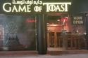 """واجهة مطعم """"جيم أوف توست"""""""