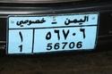 شكل لوحة السيارة في اليمن
