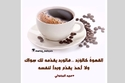 هكذا عبر العرب عن شغفهم بالقهوة