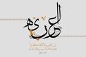 هل تعلمون أن وراء كل حرف من حروف اللغة العربية سر خاص به؟ تعرفوا عليها