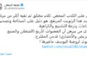 رد عضوة من مجلس الشورى