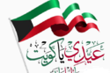 صور تهنئة بالعيد الوطني الكويتي 2021