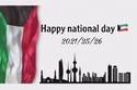 العيد الوطني الكويتي 2021