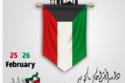 صورة تهنئة بالعيد الوطني الكويتي 2021