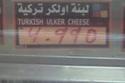 cheese تعني جبنة ولكن هنا ترجمت لبنة