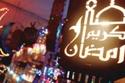 في الأردن يت تزيين المنازل والشرفات بهلال وفوانيس رمضان فرحاً به