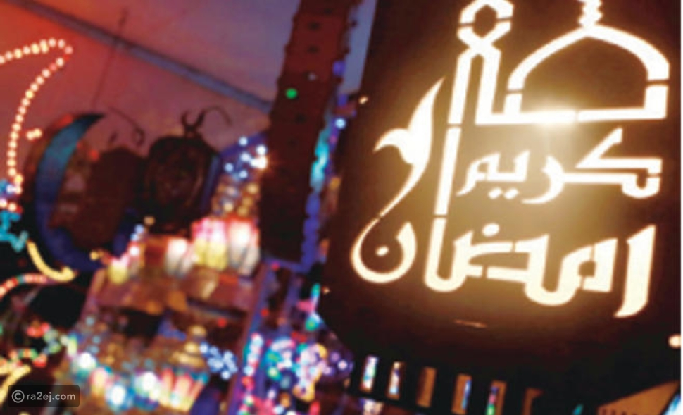 بالصور عادات وتقاليد الشعوب الجميلة في شهر رمضان .. تعرفوا عليها