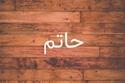 اسم حاتم بخلفية خشبية