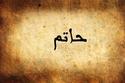 اسم حاتم