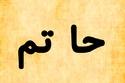 معنى اسم حاتم