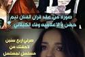 أطرف تعليق تداوله النشطاء حول عقد قران تيم حسن ووفاء الكيلاني