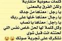 كلمات سعودية متقاربة