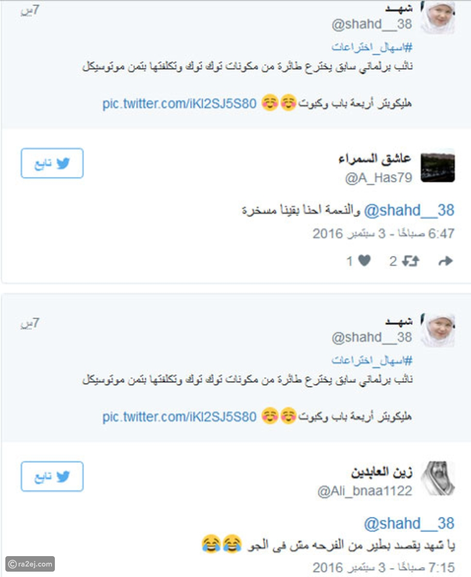 بالصور: سياسي مصري يتعرض لسخرية كبيرة بعد إعلانه عن إختراع طائرة بدون مروحة!