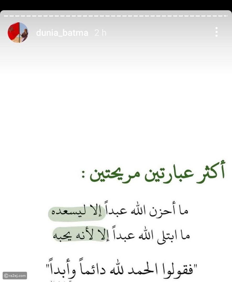 دنيا بطمة تعلق على قرار سجنها: ما ابتلى الله عبدًا إلا لأنه يحبه
