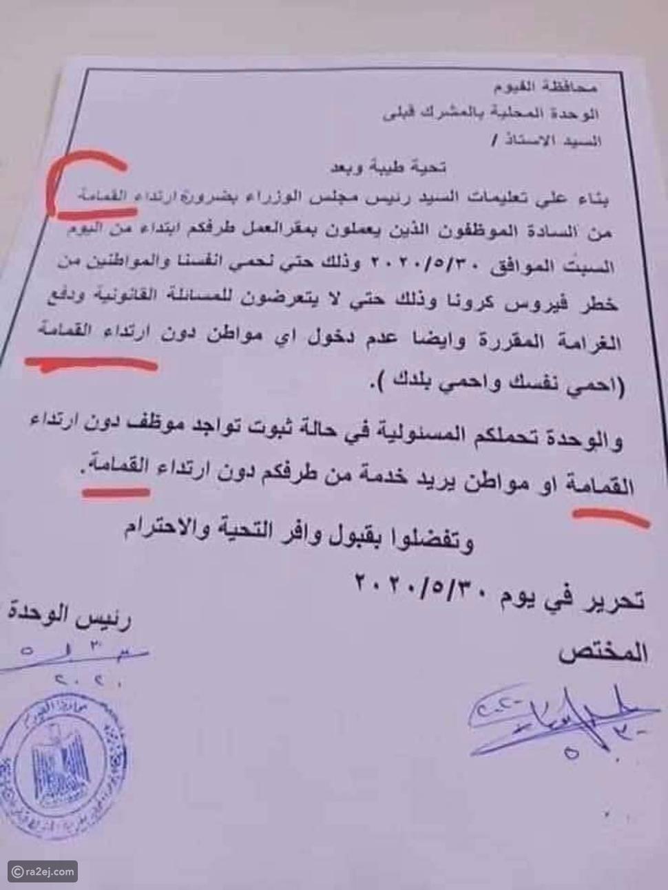 ارتداء القمامة بدلاً من الكمامة: خطأ لغوي لن تراه إلا في مصر