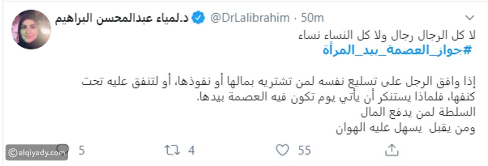العصمة بيد المرأة تُغضب السعودية فهل تقول لزوجها أنت طالق؟