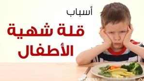 اسباب قلة الشهية لدى الأطفال وطرق علاجها