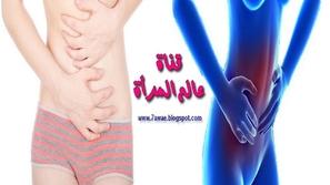 الوصفة المغربية لتفريغ و تنظيف القولون - المصران الغليظ