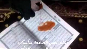 معلمة سعودية تبتكر طريقة جديدة لحماية القرآن