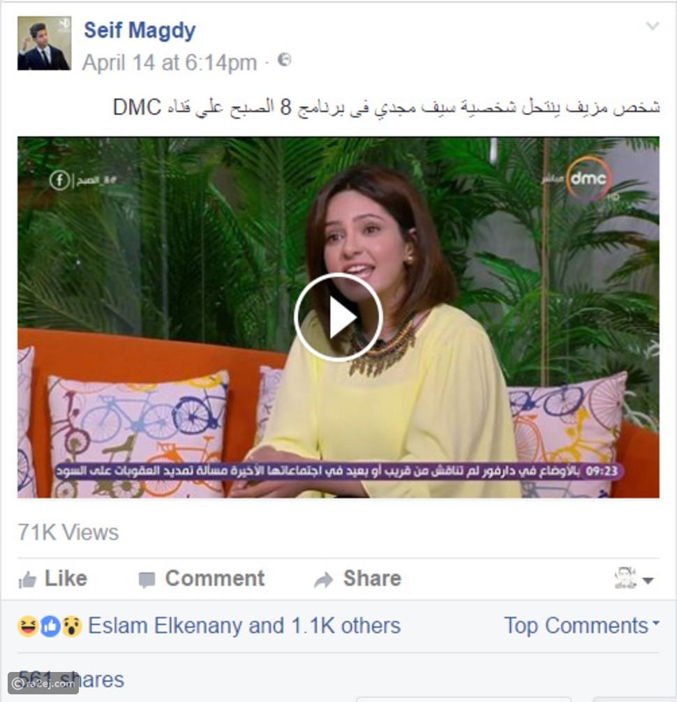 سيف مجدي وحوار تليفزيوني مزيف
