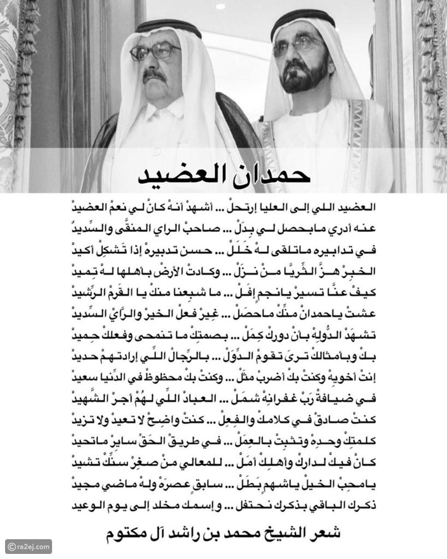 حاكم دبي يودع شقيقه الشيخ حمدان بن راشد بقصيدة شعرية: إسمك مخلد