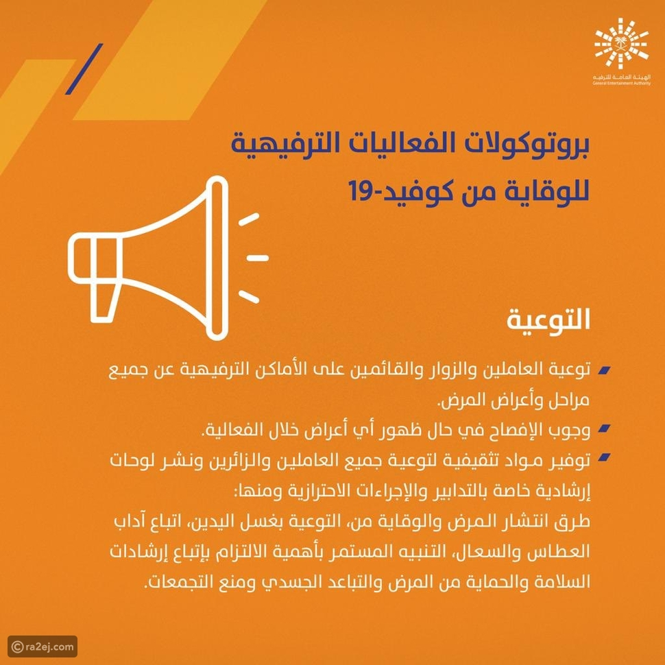 الترفيه السعودية تعلن عودة الفعاليات وفقاً لهذه الشروط