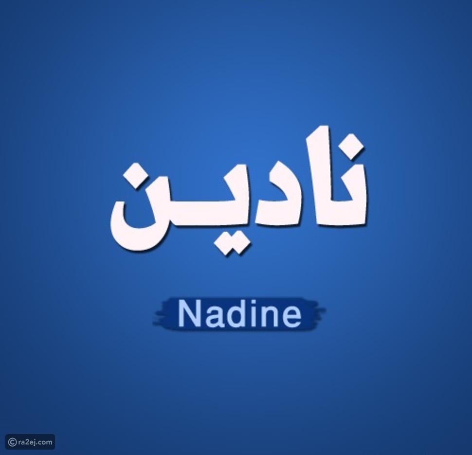 ظهر بكثرة في الدراما الرمضانية.. معنى اسم نادين وصفات حامله