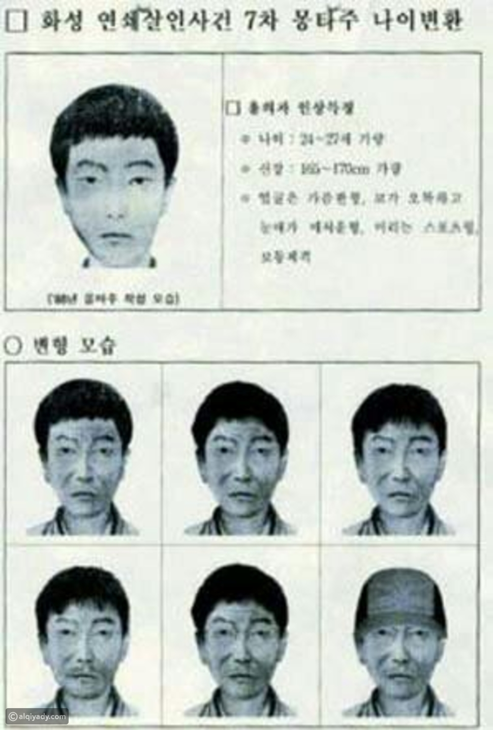 بعد غموض 30 عام كوريا الجنوبية تقبض على أسوأ قاتل في تاريخها