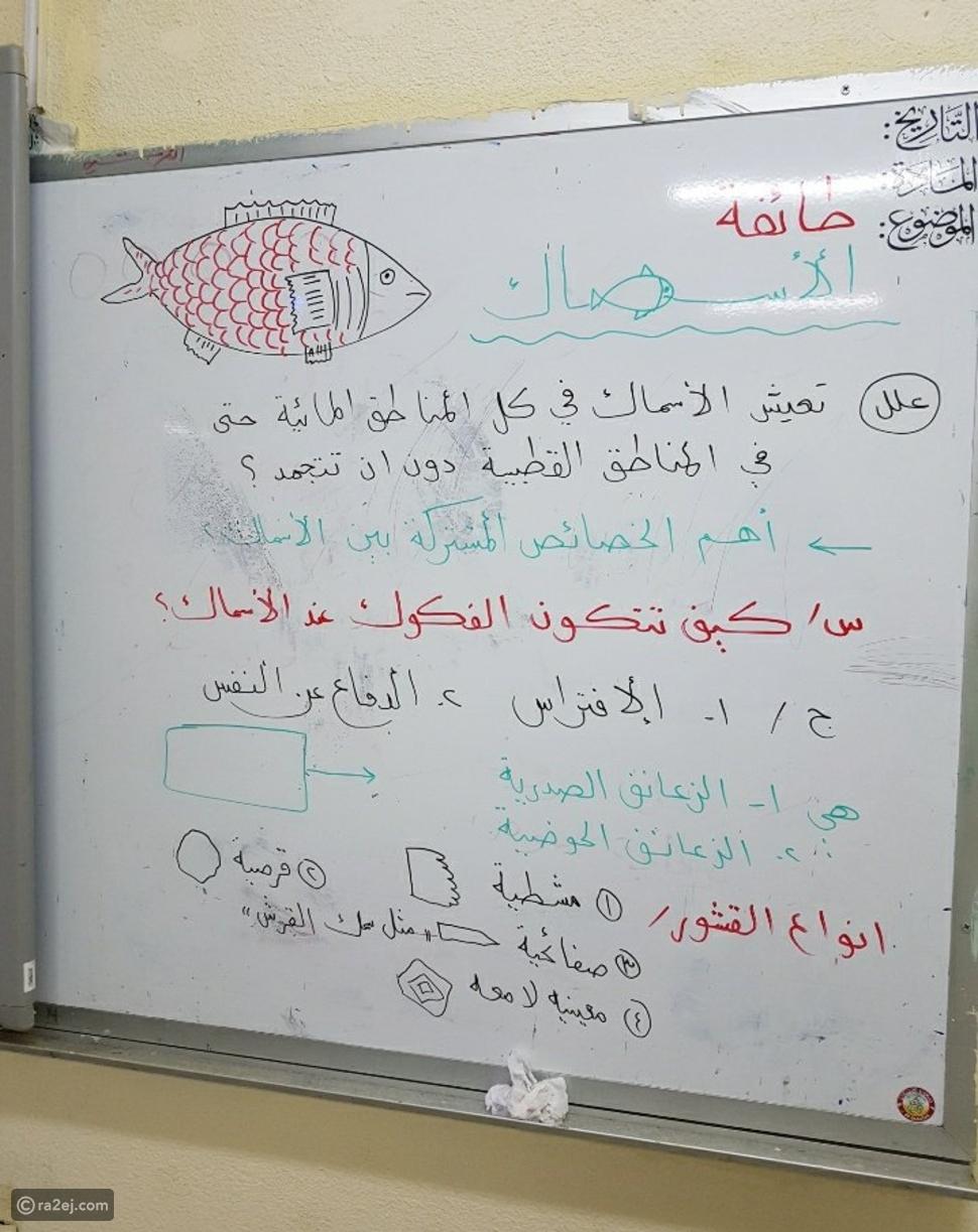 مدرس سعودي يصاب بصدمة لما وجده على سبورة الفصل والطلاب يتفاعلون
